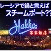 ☆客家飯店【ハッカ Hakka Restaurant】外国人観光客にも大人気のスチームポートの有名店に行ってみた。まずはココを知らずしてクアラルンプールのグルメは語れない?