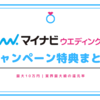 【2021年7月】マイナビウエディングのキャンペーン特典まとめ|最大10万円分貰える!