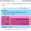 【RoR】「Railsの教科書」を使っての勉強(4)