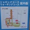 Wコースが素敵な都立戸山公園ラン(ジョギングコースが魅力!の大久保地区編)