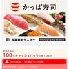 【1000円分還元】ファンくるのかっぱ寿司モニター