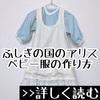 ふしぎの国のアリス - ベビー服の作り方