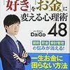 その1万円で未来が変わる!