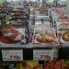 【業務スーパー】ハチ食品 たっぷりハッシュドビーフ250g(税込84円)