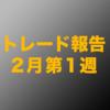 2月第1週のトレード報告【損切りです...】