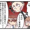 マンガ記事㉙解雇~びふぉあ株式会社~
