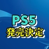 『PS5』ついに発売決定!!いつなの?新機能は?【プレイステーション5】