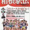 箱根駅伝2017は青山学院大学が圧勝で3連覇&3冠達成!!強すぎて途中から掃除を始めてしまいました…