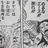 ONE PIECE 第943話『SMILE』感想【週刊少年ジャンプ26号】