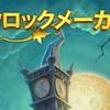 【アンティークショップに挑戦】Clockmaker
