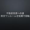 【不動産投資】準備編⑩東京ワンルーム投資で短期回転【ブログ】