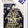 【読書】世界史リブレット人 西太后