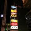 【川崎】延香園で麻辣烫をいただきました。