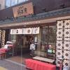 新橋の和菓子屋「新正堂」の名物「切腹最中」を食べた!