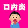 おかきを食べたら舌の先端に口内炎ができたというつまらない話