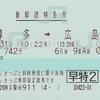 こだま742号 新幹線特急券