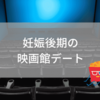 妊娠後期の映画館デート!!