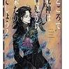 榎田 ユウリ(著)『ところで死神は何処から来たのでしょう?』(新潮文庫nex)読了