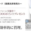 ダイナースクラブ ビジネス・アカウントカード 入会キャンペーンでもれなく2,000ポイントプレゼント!