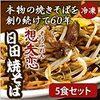 大分県【想夫恋】の日田焼きそばはネットショップの冷凍でも簡単クッキングでパリパリ美味しくて『びっくりぽんや❗️』