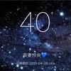 長妻怜央19歳おめでとう!!!!!!!!!!!!!!!!!!!