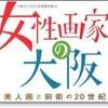女性画家の大阪 ─美人画と前衛の20世紀─@大阪市立近代美術館(仮称)心斎橋展示室