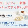 【BREEZE】★新作★ミッフィーのベビーキッズアイテムが可愛い!ママとのお揃いコーデも!