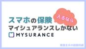 スマホ保険は基本いらないが、入るなら「Mysurance」一択の理由4つ