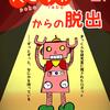 【イベント告知】 7/8 ぺこラボからの脱出