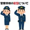 【元警察官がチェック】警察学校の髪型、男性女性ともに画像で確認!!
