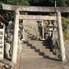 満留山神社 三重県鳥羽市