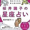 桜井識子の星座占い 神様が教えてくれた、星と運の真実 を読んで。