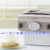 わずか10分で本格的な麺が手作りできる!フィリップスのヌードルメーカー「HR2365/01」使用レビュー