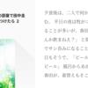 春牧小説 2