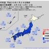 気象庁が異常天候早期警戒情報を発表!!2/3から1週間は平均気温は全国的にかなり低い予想!!