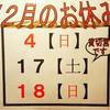 【京都市下京区のやきとり居酒屋】12月の定休日と合言葉です!