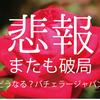 【悲報】なぜ?バチェラー2の小柳津林太郎さんと倉田茉美さんが1年で破局|気になる破局理由を考察|どうなるシーズン3