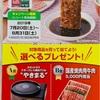 天満屋ストア×エバラ食品共同企画 おうちで焼肉を食べよう!プレゼントキャンペーン 8/31〆