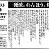 蓮舫氏は2004年等の参議院選の選挙公報で「1985年 台湾籍から帰化」と虚偽記載、経歴詐称しておりますので公職選挙法違反で当選無効です。 ネットをやらない特に女性の方に拡散してください。