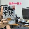 らいおんまるの無敗の株本を買ったで!東大早稲田サークルのジャンピングポイントの株取引ノウハウがすごい。in 神戸・三宮・元町 VLOG#35