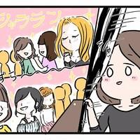 【アラサーこじらせ女子~あるある婚活事情~】「待合室」