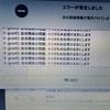 NF/B40 Linux mint 起動遅い原因が判明、そして解決