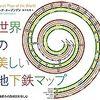 『世界の美しい地下鉄マップ』鑑賞