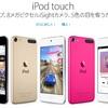 iPad Proだけでなく「iPod touch」も値下げしてた