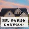 賃貸か持ち家か論争【結論どっちでもいい】