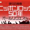 僕らの青春 ニッポンロック50年 2019年12月28日(1970年代の日本のロック)