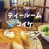 【松本喫茶】創業40年以上「ティールームコイデ」サラダ付きモーニングセット!
