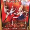 ボリショイ・バレエ 2017年日本公演 「パリの炎」at 東京文化会館 6/15