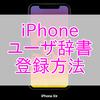 【iPhone】予測変換に顔文字などを追加・登録する方法【ユーザ辞書】