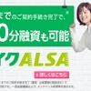 レイクALSA(レイクアルサ)の審査の流れ。新しい消費者金融レイクALSAのカードローン審査はどう?